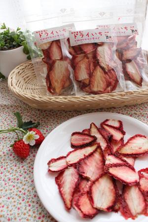 静岡いちごの海野農園特製ドライイチゴ